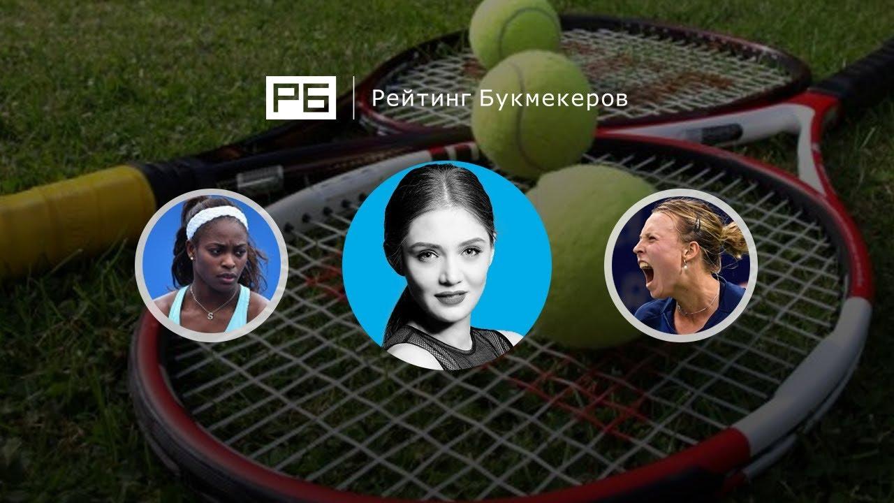 Прогноз на матч: Анетт Контавейт – Цян Ван – 28 сентября 2018 года