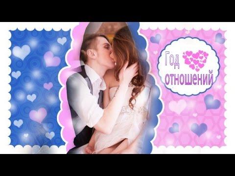 ❤  Nataly&Gosha_Lis ГОД ОТНОШЕНИЙ ❤