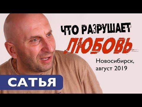 Сатья • 18 вещей, которые убивают любовь и отношения. Новосибирск, август 2019
