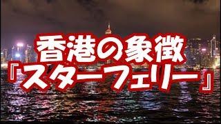 香港島と九龍半島を船で渡るスターフェリー thumbnail