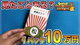 【SDBH】動画史上最高額!1パック10万円の超絶ヤバイオリパを開封してみた結果!面白い展開に!?【ドラゴンボールヒーローズオリパ開封】
