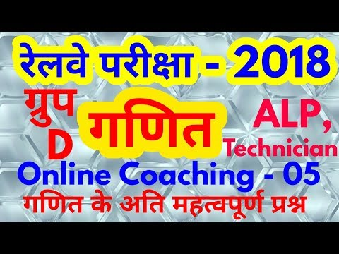 RRB ALP, TECHNICIAN//GROUP D // Math For # Railway Group D, ALP, Technician Maths Trick