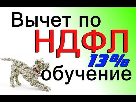 Вычет по НДФЛ если заплатили за всё обучение СРАЗУ одной суммой! Как рассчитать и вернуть 13% НДФЛ?