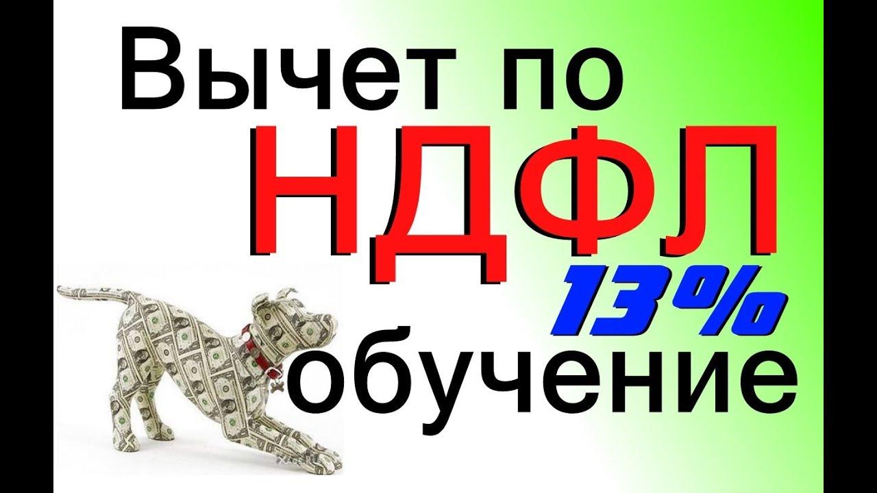 Налоговый вычет за обучение 3-ндфл справку 2-ндфл за 2017