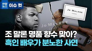 """""""나 안 해!"""" 흑인 배우가 명품 향…"""