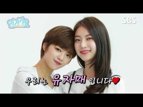 SBS [인기가요] - 새 MC 공승연, 정연, 김민석의 인터뷰