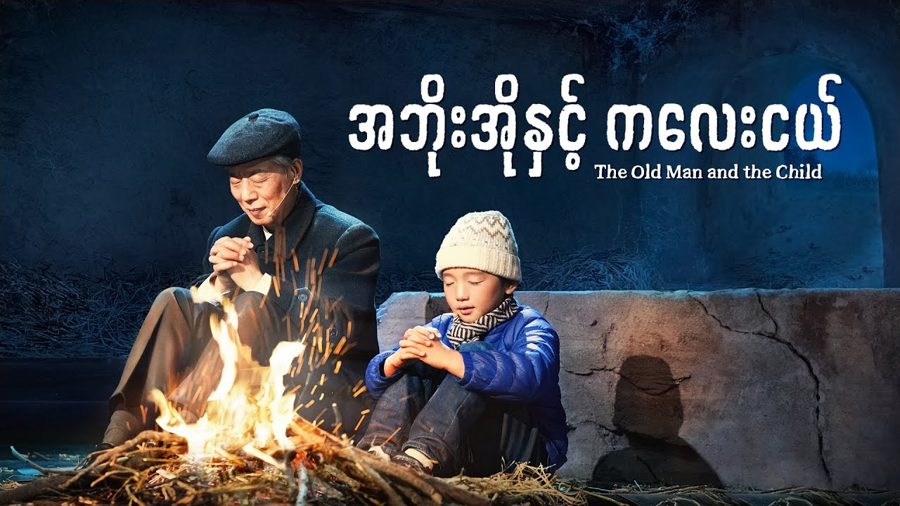 Myanmar Stage Play - အဘိုးအိုနှင့် ကလေးငယ် Persecution and Hardship Strengthens Their Faith in God