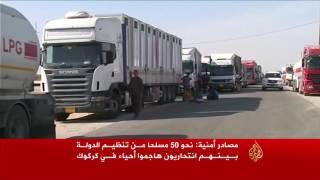 إغلاق طريق كركوك بغداد بسبب الاشتباكات