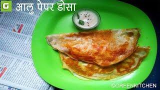 ना चावल /ना उड़द दाल / ना सूजी / आलू से बनाएं पेपर डोसा / Aloo Paper Dosa Recipe in Hindi