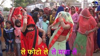 le photo le - New Rajasthani - Marwadi Dance Video