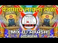 Download lagu | Yedamai Lavla Lala | येडामाय लावला लळा | !! Gavthi Pad Mix !! ( Dj Karan x Dj Akash Ak Style )