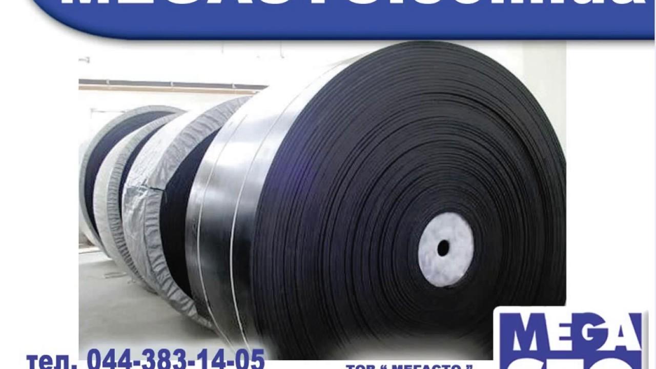 Транспортерная лента со склада в киеве. Узнать цену и купить можно по ☎ 050-752-000-4. Продажа, сервис, ремонт и комплектующие по низким ценам.
