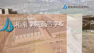 湘南学院高等学校 学校紹介ビデオ