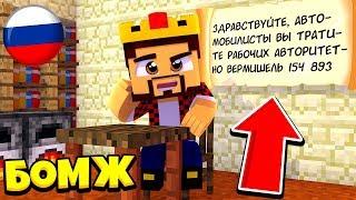 ТАЙНОЕ ПОСЛАНИЕ ОТ ДЕДА! ВЫЖИВАНИЕ БОМЖА В РОССИИ #243! МАЙНКРАФТ