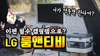 LG 룸앤티비 집, 캠핑장 모두 섭렵 ?! (셋팅법, …