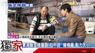 「神奇鈑金修復器」 國外火紅 台網購熱賣 thumbnail