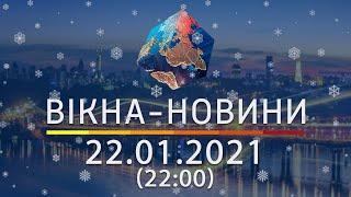 Вікна-новини. Выпуск от 22.01.2021 (17:30)   Вікна-Новини