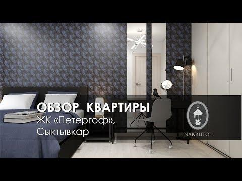 """Сыктывкар, ЖК """"Петергоф"""" Квартира в современном стиле"""