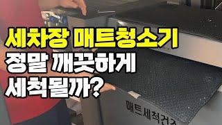 세차장 매트청소기로 매트를 세척하면 정말 깨끗해질까? …