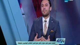 قصر الكلام | أحمد حسن في حوار خاص مع قصر الكلام لتوضيح حقيقة الأزمات الاخيرة