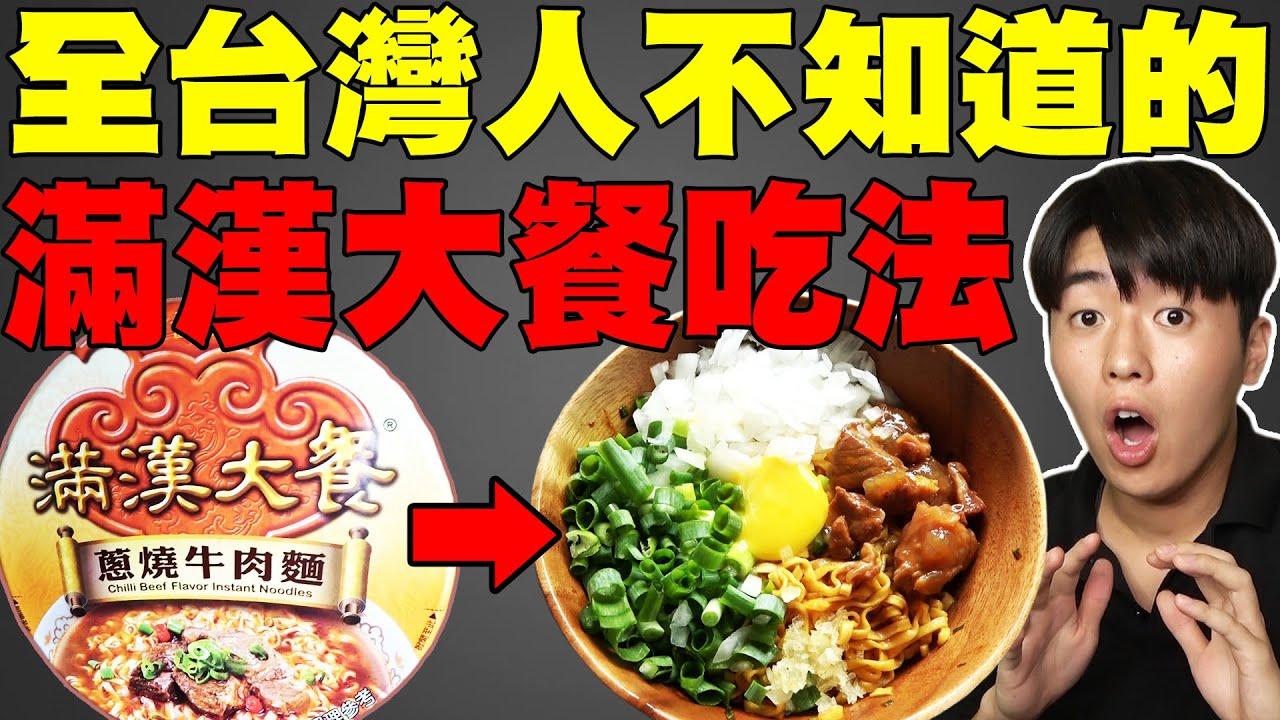 台灣泡麵世界第一好吃! 日本人第一次用滿漢大餐做日式牛肉麵料理!