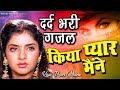 दुनिया की सबसे दर्द भरी ग़ज़ल - Kiya Pyar Maine | Dard Bhari Ghazal | Latest Sad Songs - Dard Bhari