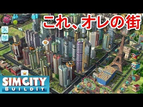 〔SimCity BuildIt〕自分好みに街つくり!元祖街つくりゲームを実況プレイ!