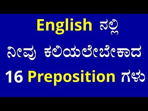 Class - 64 | Most Commonly Used Prepositions In English (In KANNADA)