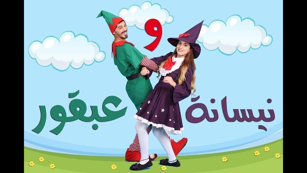 اغنية نيسانة وعبقور - اغاني اطفال Nissana And Abkor Song For Kids