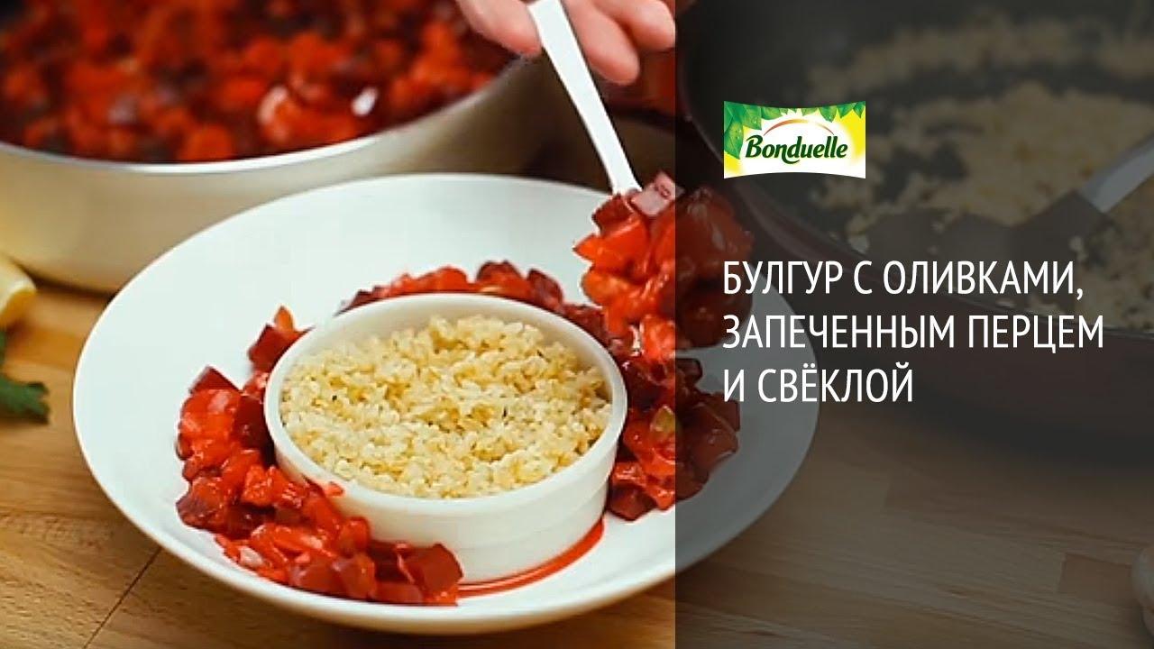 Булгур с оливками, запеченным перцем и свёклой - Рецепты блюд от Bonduelle