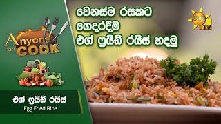 වෙනස්ම රසකට ගෙදරදීම එග් ෆ්රයිඩ් රයිස් හදමු... - Egg Fried Rice | Anyone Can Cook Thumbnail