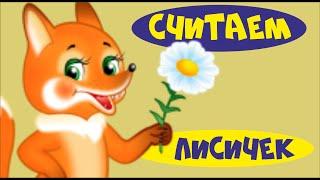 Развивающий мультфильм для детей от 12 до 36 месяцев HD студии Яркие Краски. Считаем лисичек. Счет.
