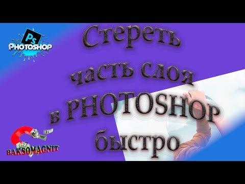 Стереть часть слоя в PHOTOSHOP быстро