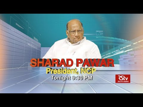 Promo - Sharad Pawar Interview   9:30 pm