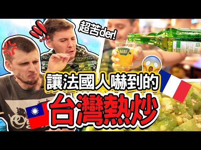 法國人第一次去熱炒,怎麼一臉苦瓜臉🇹🇼🤣FRENCH PEOPLE FIRST TIME EATING RECHAO