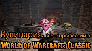 Кулинария. Все о профессии в World of Warcraft: Classic
