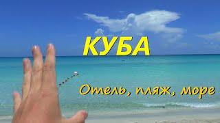 Куба, Варадеро - отель, пляж, море(Я в вк: http://vk.com/goldennik., 2014-08-20T14:36:31.000Z)