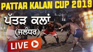 🔴LIVE Pattar Kalan (Jalandhar) Kabaddi Tournament 2019 | LIVE KABADDI