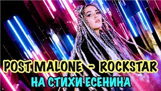 POST MALONE - ROCKSTAR НА СТИХ СЕРГЕЯ ЕСЕНИНА ' Не жалею, не зову, не плачу' (cover by Nila Mania)