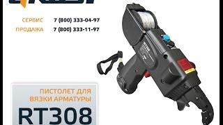 Пистолет для вязки арматуры RT-308B (Видеоинструкция)(http://grost.ru В этом видео показано как производить распаковку, подготовку в работе, обслуживание и вязку армату..., 2014-04-01T09:04:37.000Z)