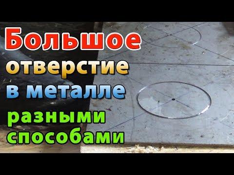 Как вырезать круг болгаркой большого диаметра в металле