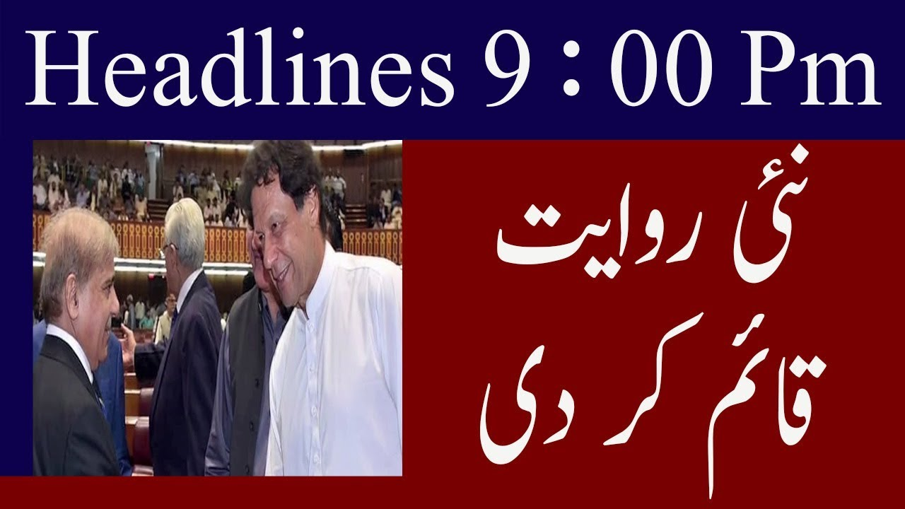 News Headlines Pakistan | 9 Pm | 13 August 2018