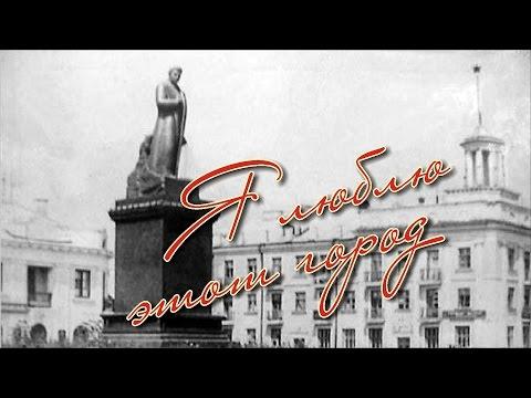 Я люблю этот город (История города Рубцовска)