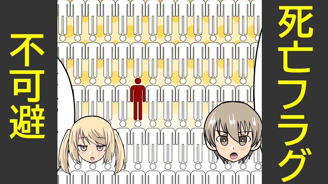 【漫画動画】死亡率の高い行動パターン(マンガで分かる)