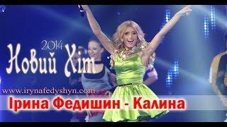 Ірина Федишин - Калина (Новий Хіт) орг.конц.І.Федишин +380673533903