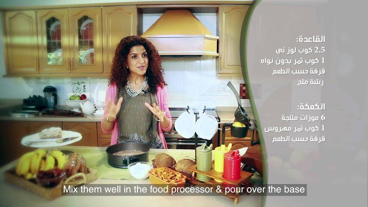 شرايها عليا؟ رمضان 2013 كعكة الموز - Shrayha Alia? Ramadan 2013 Banana Ice Cream Cake