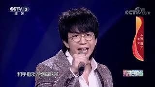 《天天把歌唱》 20201222| CCTV综艺 - YouTube
