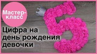 Цифра 5 на день рождения. Мастер-классы на Подарки.ру