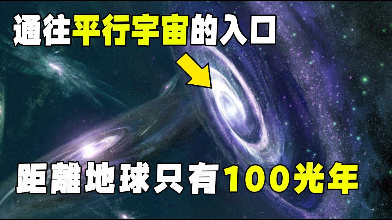 通往平行宇宙的入口,距離地球只有100光年!科学家卻警告千萬不要接近!那是用来清除低等文明的武器。| 腦補大轟炸
