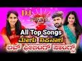 Malu Nipanal All New Trending Dj Songs   👌Super Hit New Janapada 💞Love Feeling Songs   Uk Songs💕❣️